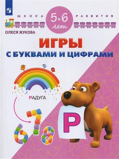 Жукова О. Игры с буквами и цифрами. Для детей 5-6 лет жукова о чтение с крупными буквами