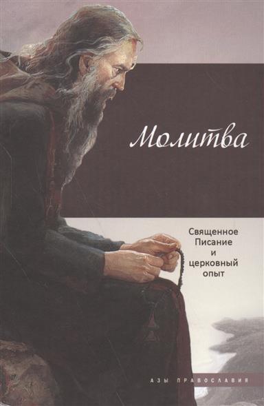 Терещенко Т., Бакулина И. (ред.-сост.) Молитва. Священное писание и церковный опыт