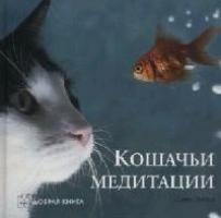 Кошачьи медитации