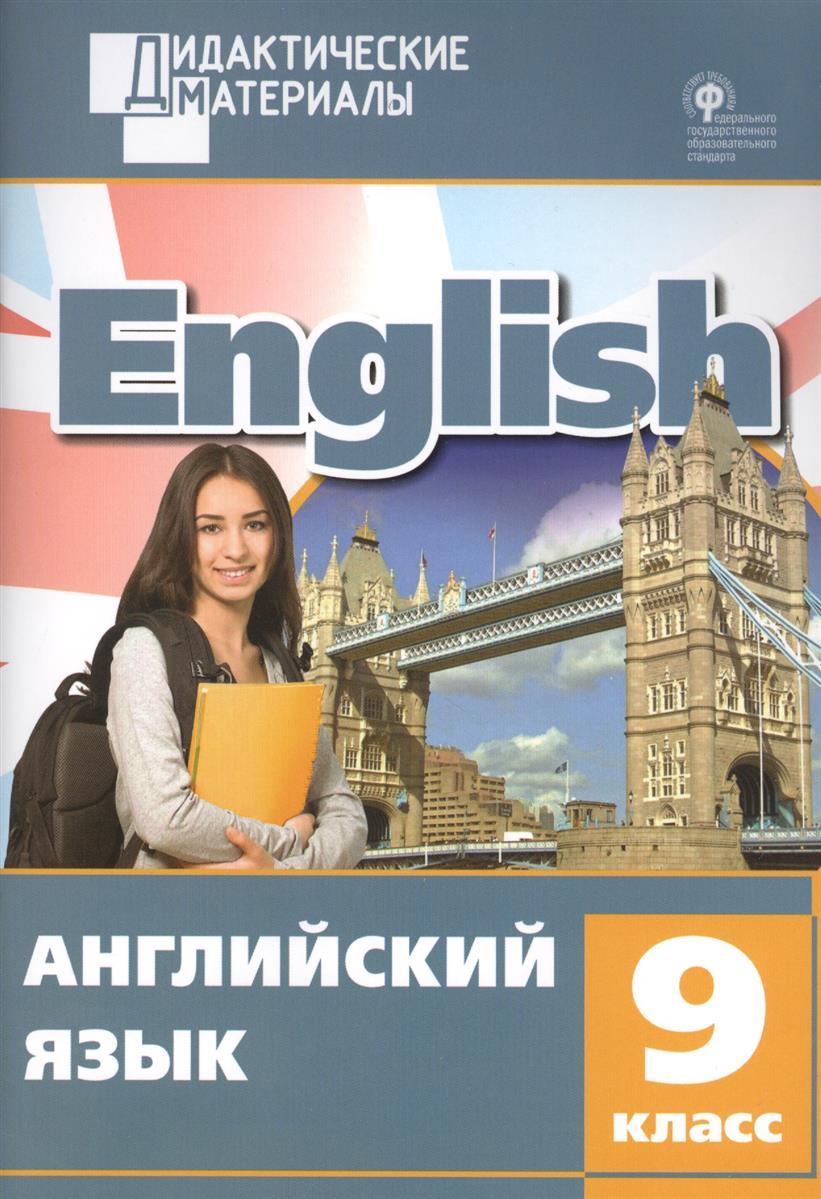 English. Английский язык Разноуровневые задания 9 класс кулинич г сост английский язык разноуровневые задания 2 класс