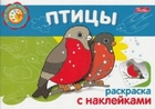 КР Птицы