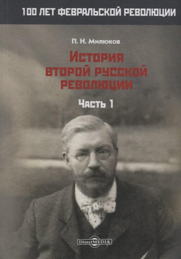 цена на Милюков П. История второй русской революции. Часть 1