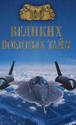 Курушин М. 100 великих военных тайн 100 великих тайн доисторического мира