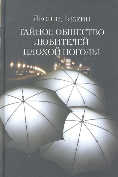 Бежин Л. Тайное общество любителей плохой погоды: роман, повести и рассказы