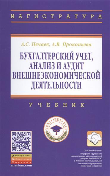 Нечаев А., Прокопьева А. Бухгалтерский учет, анализ и аудит внешнеэкономической деятельности. Учебник былины нечаев а а