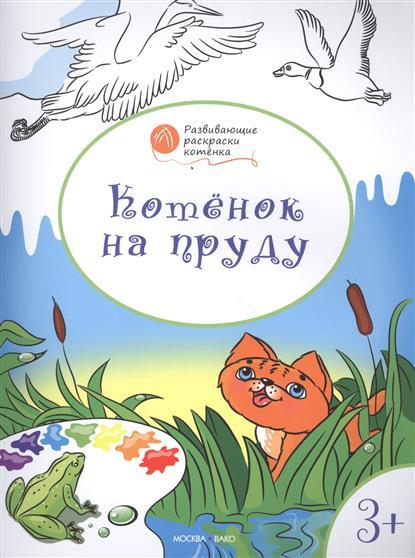 Медов В. Котенок на пруду. Развивающие раскраски котенка. Для детей 3-4 лет куплю британского котенка недорого в днепропетровске