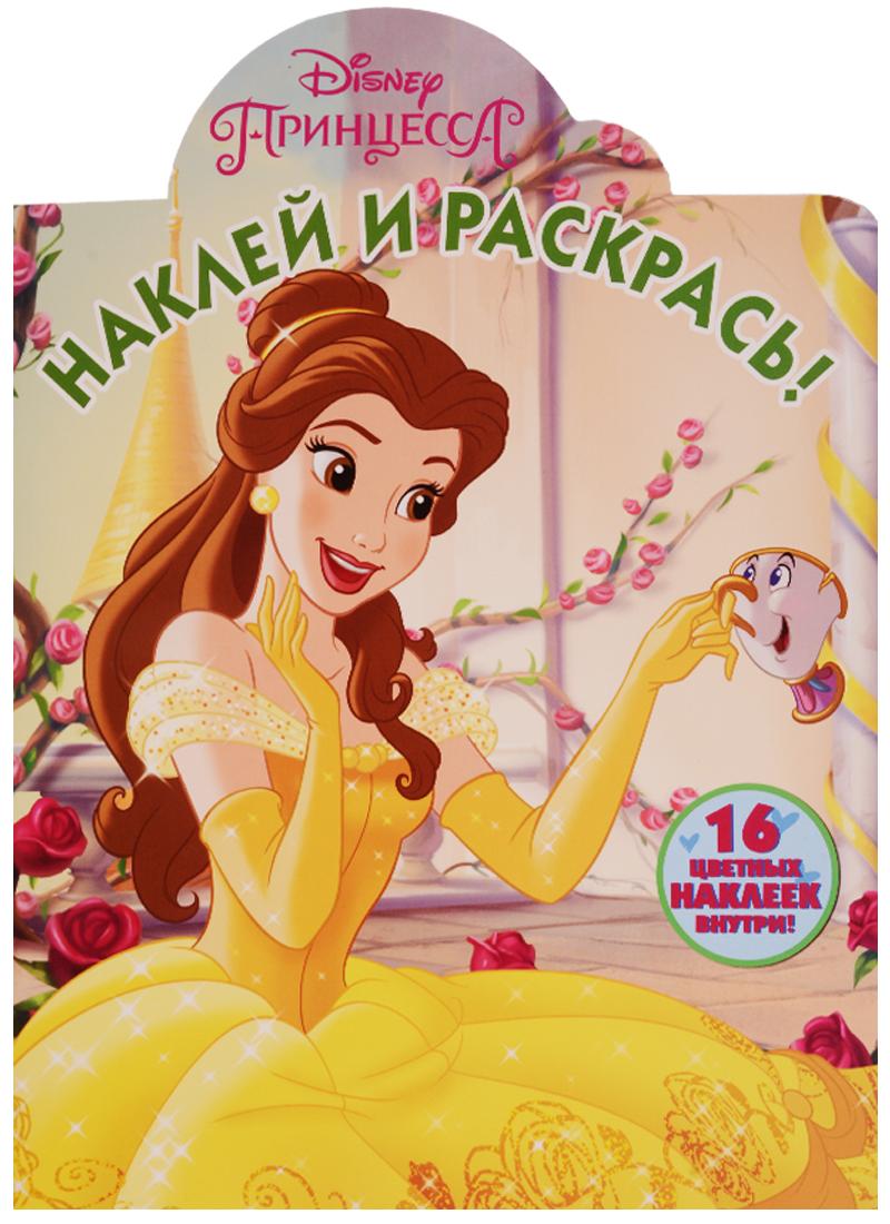 Шульман М. (ред.) Наклей и раскрась! № НР 17110 (Принцессы Disney). 16 цветных наклеек внутри! шульман м ред наклей и раскрась нр 14093 принцессы