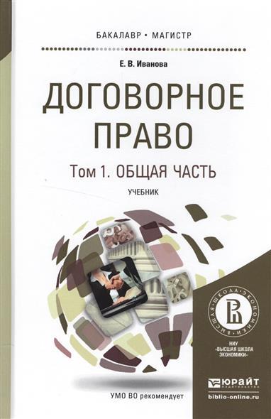 Договорное право. В 2 томах. Том 1. Общая часть. Учебник для бакалавриата и магистратуры