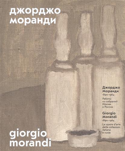 Борисова Е. (ред.) Джорджо Моранди. 1890-1964. Работы из собраний Италии и России