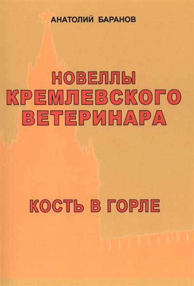 Новеллы кремлевского ветеринара. Кость в горле