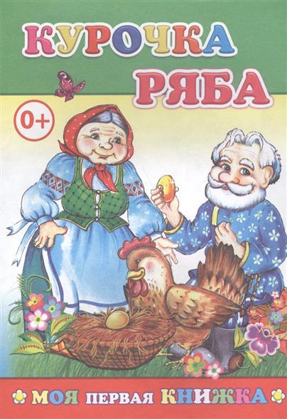 Аксаментова Е., Чистякова М. Курочка Ряба аксаментова е чистякова м стишки малышам