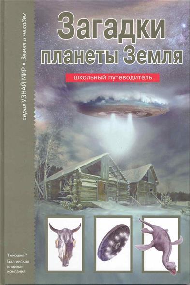 Афонькин С. Загадки планеты Земля Шк. путеводитель