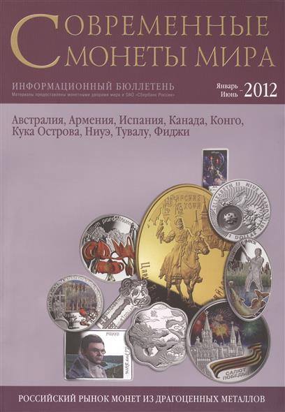 Современные монеты мира. Январь-июнь 2012. Информационный бюллетень