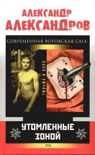 Александров А.: Утомленные зоной