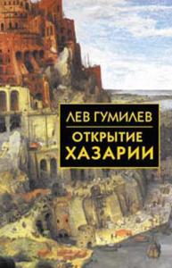 Открытие Хазарии