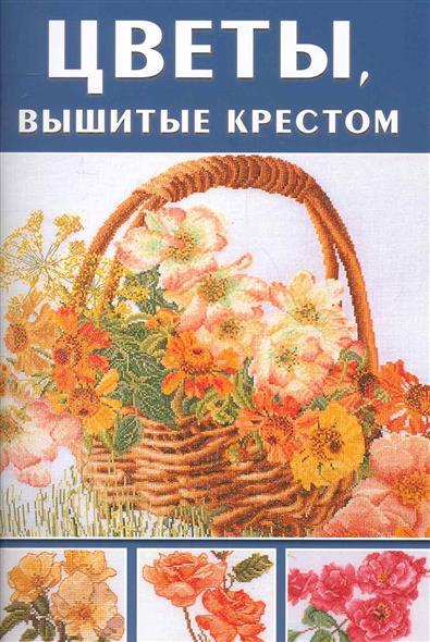 Цветы вышитые крестом