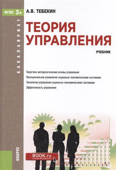 Теория управления. Учебник (+ эл. прил. на сайте)