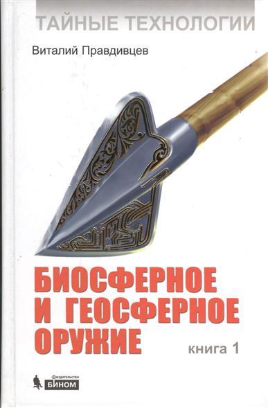 Тайные технологии. Биосферное и геосферное оружие. Книга 1