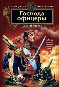борис васильев были и небыли книга 2 господа офицеры Зверев С. Господа офицеры