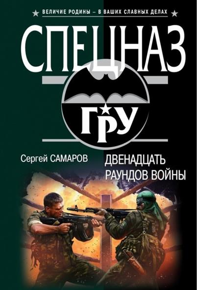 Самаров С. Двенадцать раундов войны самаров сергей васильевич двенадцать и семь