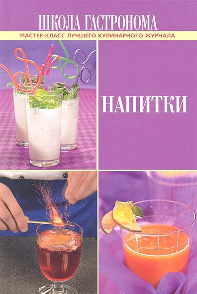 Школа Гастронома Напитки