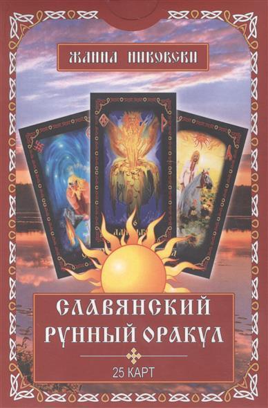Славянский рунный оракул (25 карт)