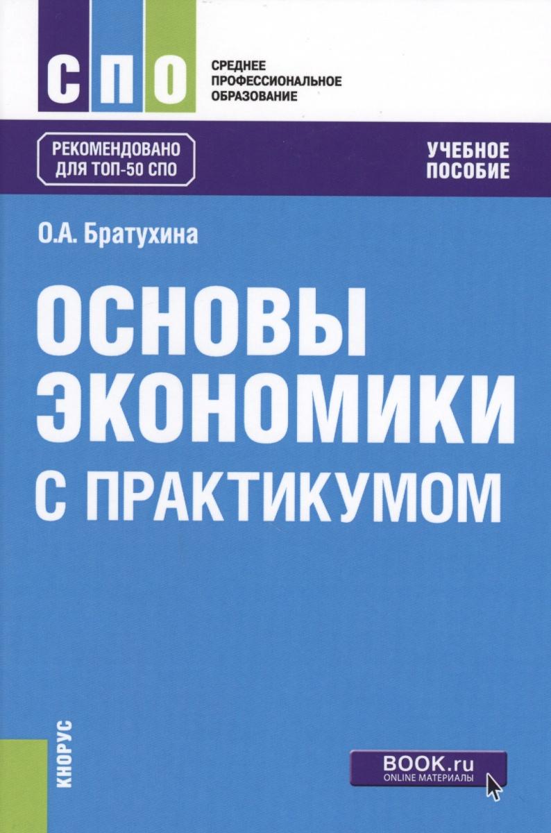 Основы экономики. С практикумом. Учебное пособие