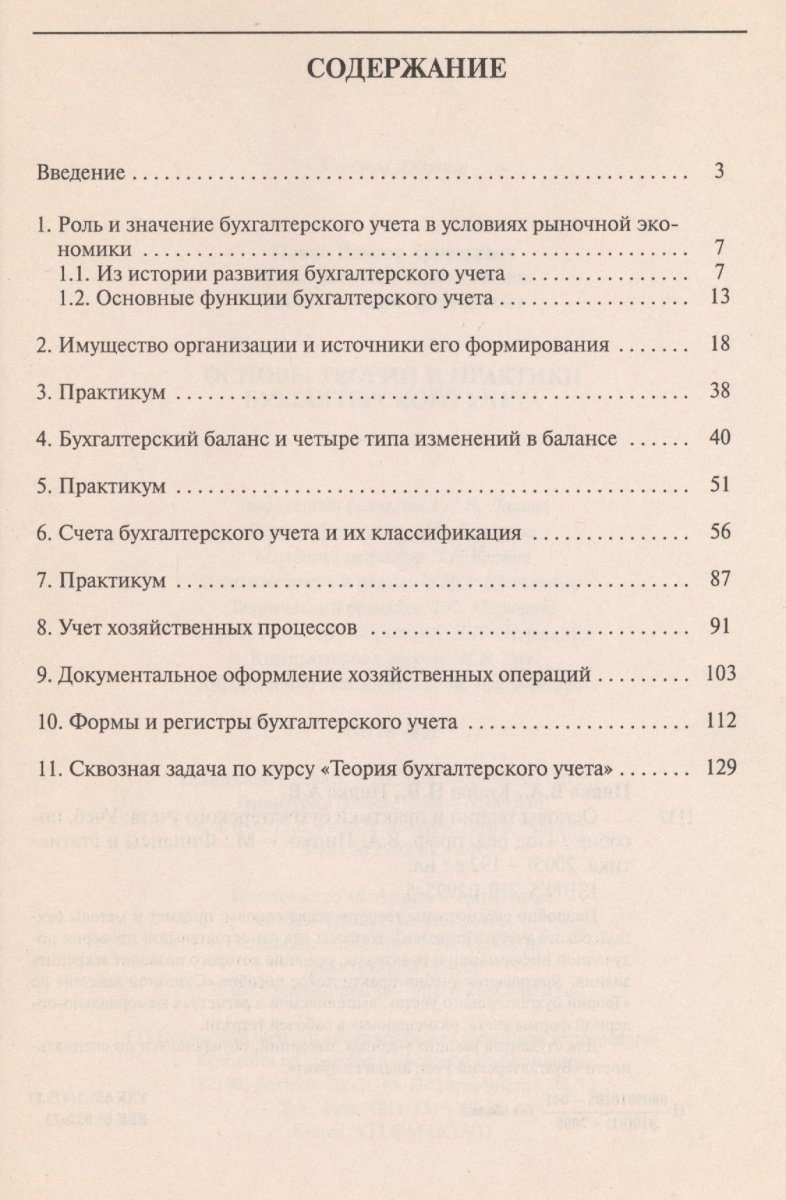 Пипко В., Кулиш Н., Пипко А. Основы теории и практики бух. учета литвинова н г основы теории эконом анали