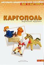 Мир в картинках Каргополь