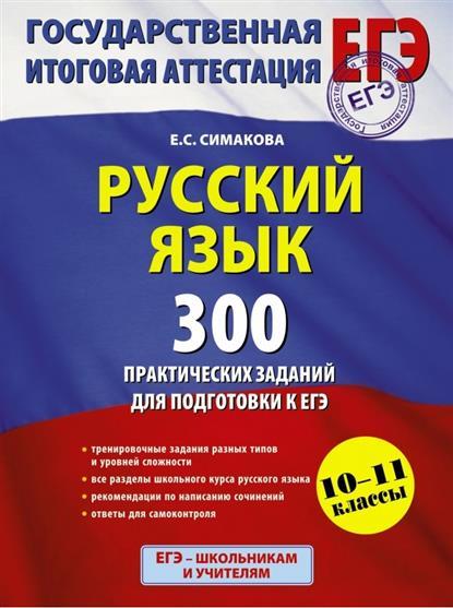Симакова Е.: Русский язык. 300 практических заданий для подготовки к ЕГЭ