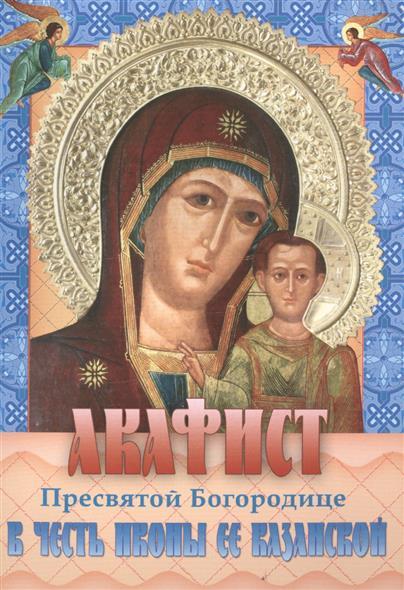 Акафист Пресвятой Богородице в честь иконы Ее Казанской памятники казанской старины