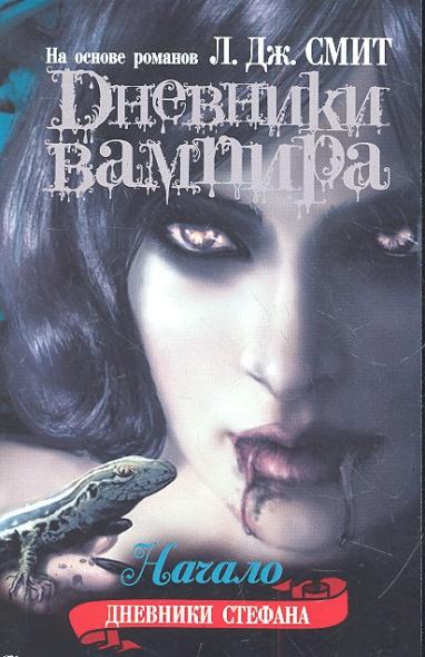 Скачать книга дневники вампиров полночь