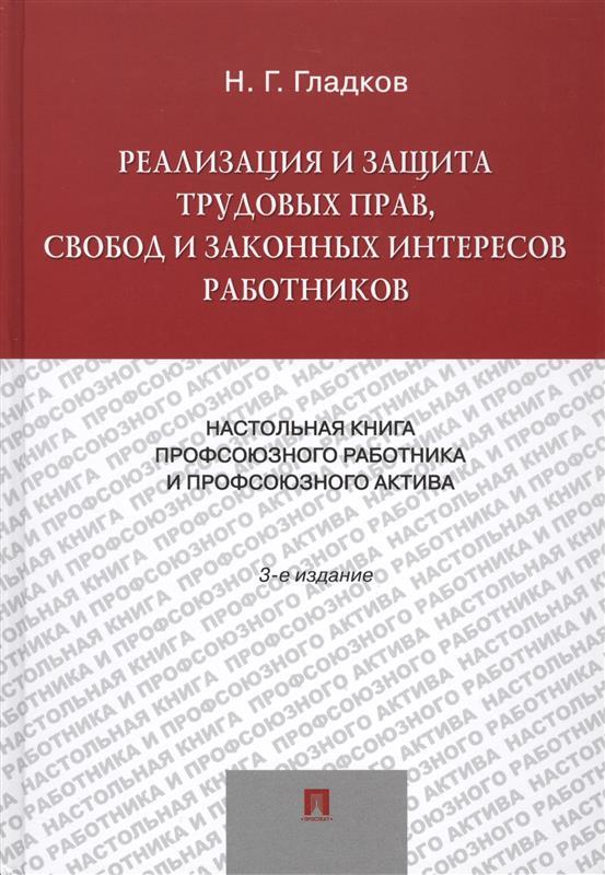 Реализация и защита трудовых прав, свобод и законных интересов работников. Настольнач книга профсоюзного работнака ипрофсоюзного актива