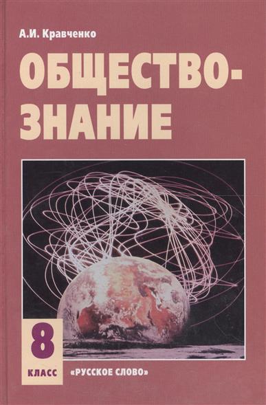Кравченко А. Обществознание. 8 класс. Учебник обществознание 8 класс боголюбов иркутск