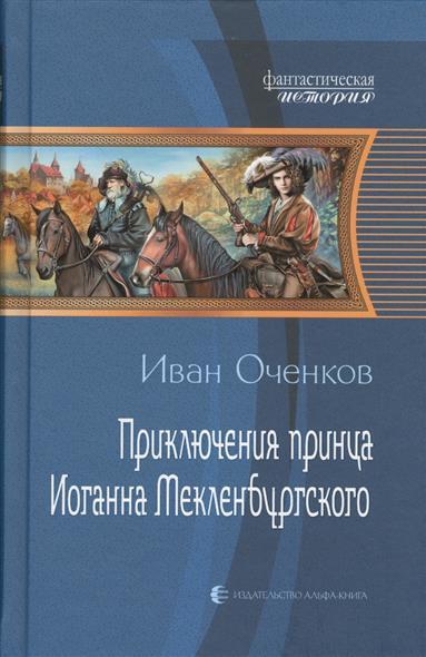 Оченков И. Приключения принца Иоганна Мекленбургского