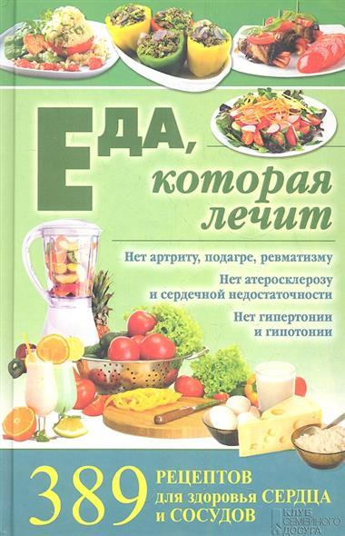 Емельянова И. (сост.) Еда, которая лечит. 389 рецептов для здоровья сердца и сосудов еда которая лечит печень