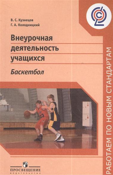 Внеурочная деятельность учащихся. Баскетбол. Пособие для учителей и методистов