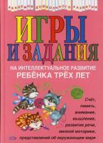 Соколова Ю. Игры и задания на интеллектуальное развитие ребенка 3 лет цена