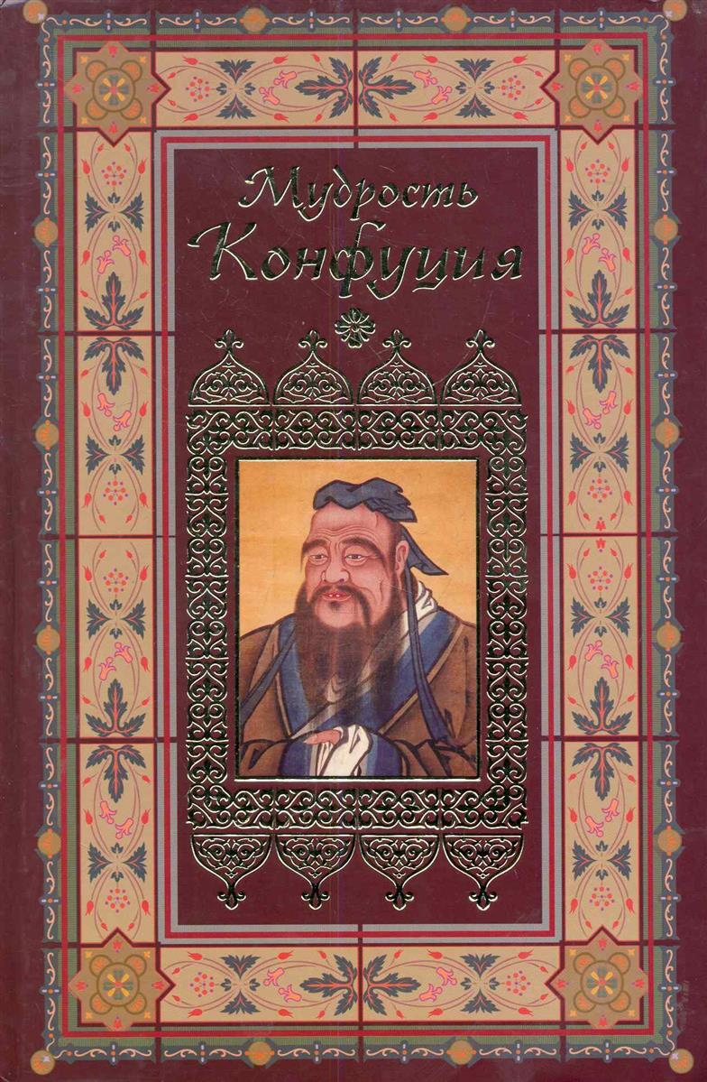 Адамчик М. (сост.) Мудрость Конфуция адамчик в мудрость великих женщин