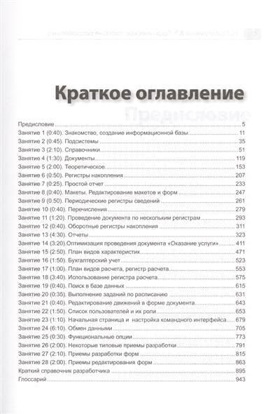 скачать радченко 1с предприятие 8.3 практическое пособие разработчика бесплатно