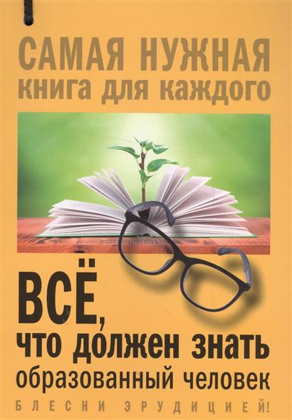 Блохина И. Все, что должен знать образованный человек ISBN: 9785170994427 спектор а все что должен знать образованный человек об истории
