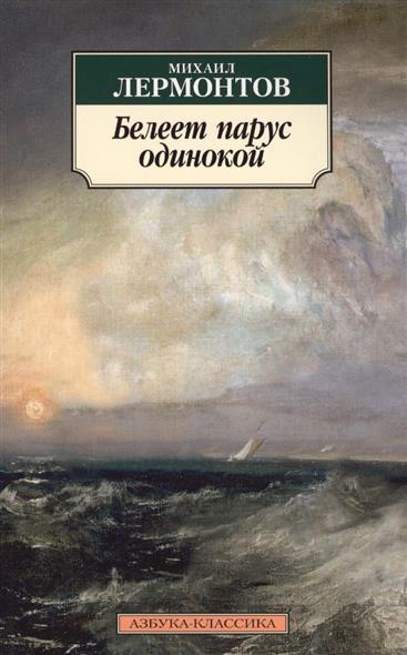 Лермонтов М. Белеет парус одинокий эксмо белеет парус одинокий