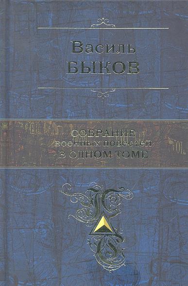Быков Собрание военных повестей в одном томе