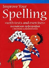 Английская орфография с тестами и упражнениями