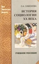 История социологии XX века. Избранные темы. Учебное пособие
