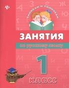 Занятия по русскому языку. 1 класс