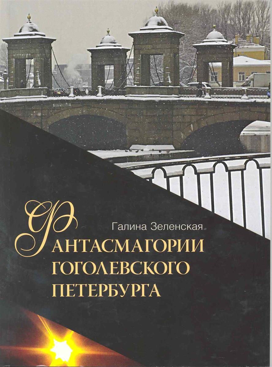 Фантасмагории гоголевского Петербурга кн.4