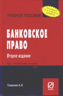 Толкачев А. Банковское право Уч. пос. карман.формат