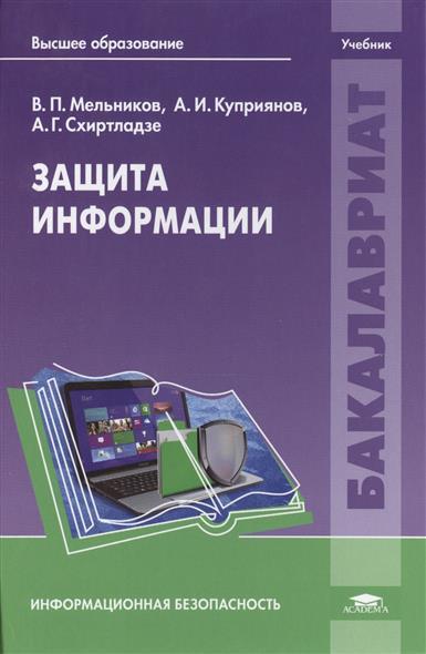 Мельников В., Куприянов А., Схиртладзе А. Защита информации. Учебник ветровки bask andes v2
