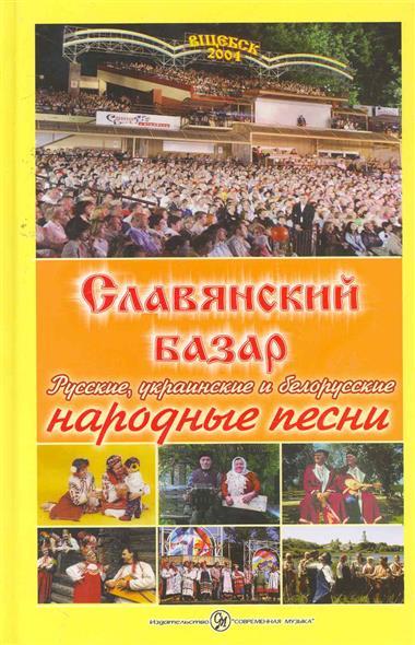 Такун Ф., сост. Славянский базар Песенник пошел козел на базар